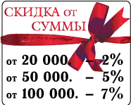 Скидки от суммы: 20 000 = 2%, 50 000 = 5%, 100 000 = 10%, 200 000 = 15%, 300 000 = 20%